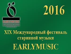 Early Music - 2016