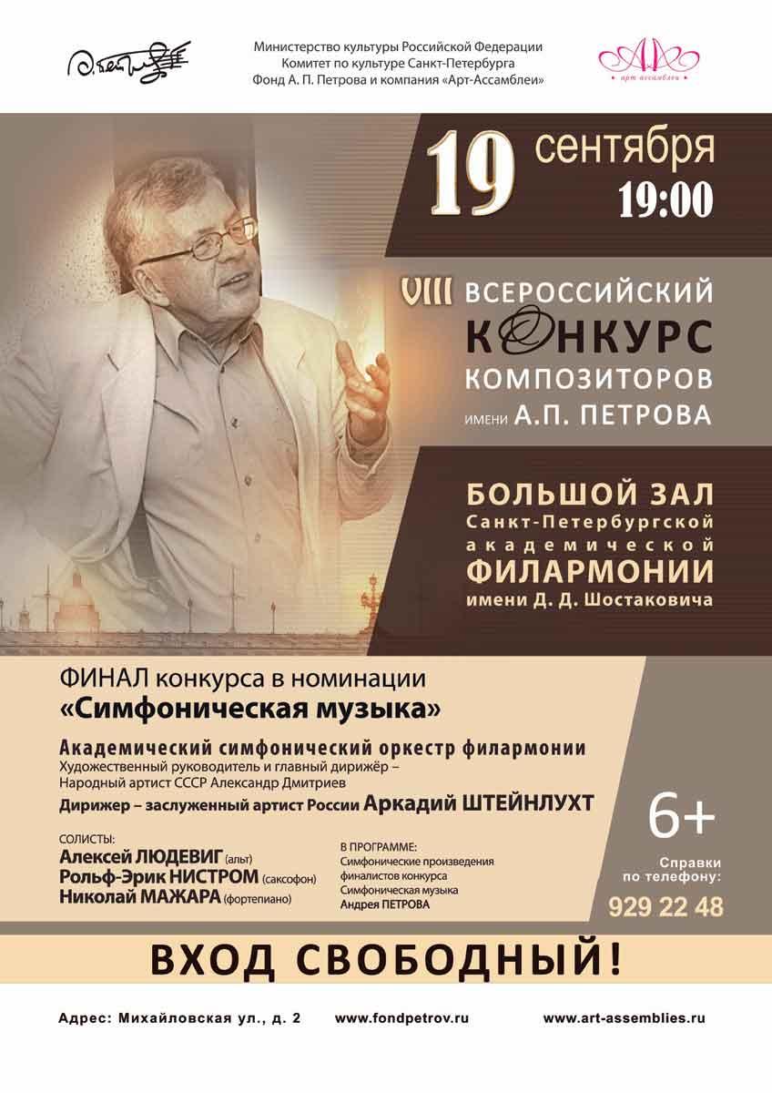 Конкурсы композиторов петрова